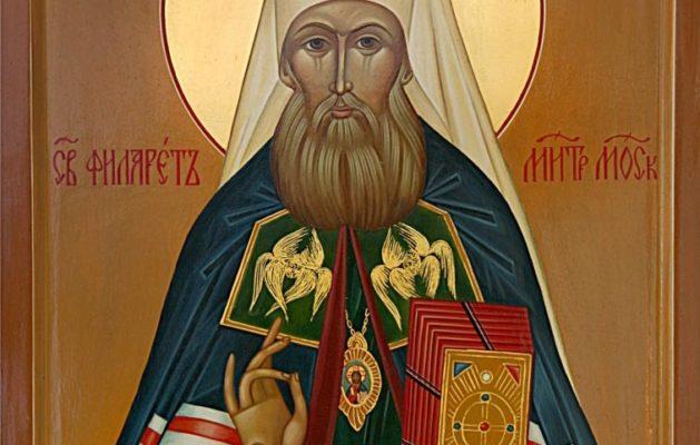 Святитель Филаре́т (Дроздов), митрополит Московский