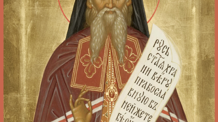 Святитель Афана́сий (Сахаров), епископ Ковровский